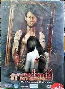Muoi: The Legend of a Portrait (2007) DVD R0 PAL - Ye-ryeon Cha, Korean Eng Subs