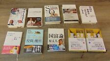 LOT Of 10 BUSINESS/ECONOMIC JAPANESE Books Social Intelligence Wealth China