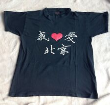 I Love Beijing Black T-Shirt (Wo [heart] ai Beijing)