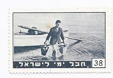 JUDAICA, PALESTINE, HEVEL YAMI, JEWISH OLD LABEL, FISHERMEN LIFE  NO. 38