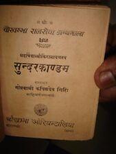 INDIA RARE HINDU RELIGIOUS - SUNDARAKANDAN FROM RAMAYANA HINDI / SANSKRIT P. 496