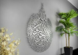 Large Metal Ayatul Kursi Islamic Wall Art, Islamic Home Decor, Quran Decoration