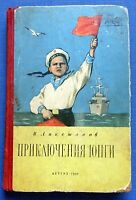 1957 Russian USSR Soviet Vintage Children`s Book Adventures Cabin Boy Likstanov