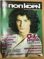 Sakis Rouvas GREEK POP CORN MAGAZINE, ARMY OF LOVERS,ACE OF BASE,1993,Posters