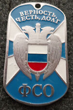 RUSSIAN DOG TAG PENDANT MEDAL   FSO SECURE SERVICE    #65