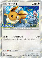 Pokemon Card Japanese Eevee 326/SM-P PROMO HOLO