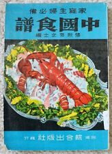 vintage 1967 Chinese language cook cooking book (signed)