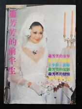 70's HK Movie STAR MAGAZINE  ??? Josephine Siao Fong fong
