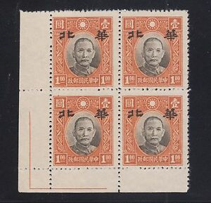 China Sc 8N80 MNG. 1942 $1 Corner Block w/ North China ovpt