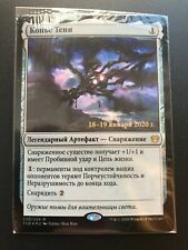 Shadowspear RUSSIAN FOIL PRE-RELEASE Factory Sealed