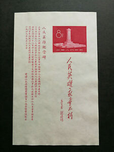 Chinese stamp block,Monument of Peoples hero,1958 MNH