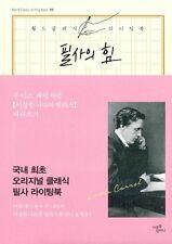 Alice's Adventures in Wonderland Transcription in Korean Word Spacing Practice