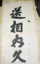 Banniere  Originales Japon  WWII ( 002 )