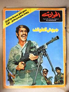 مجلة الحوادث, حزب الكتائب Lebanese #882 Arabic Al Hawadess Magazine 1973