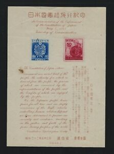 JAPAN Sc 381a  Lot 569 NG Inauguration of the Constitution of May 3, 1947