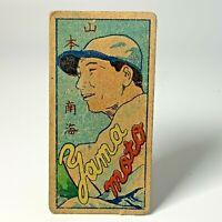 1940's Vintage Japanese Baseball Rare Menko Card  Nankai  ' Yamamoto '