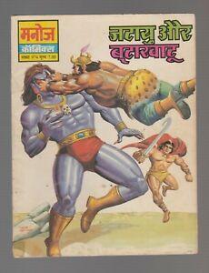 Vintage NEW DELHI Hindi Comic Book #974 VG+ 4.5 Superhero Fight Cover
