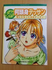 How To Draw Manga Super Manga Design Anime Book Japan