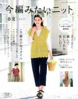 Pretty Crochet and Knit Items Spring and Summer 2017 - Japanese Craft Book