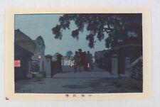 Makurabashi,Koume,  Japanese woodblock print Inoue Yasuji