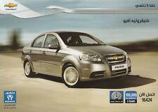 Chevrolet Aveo Sedan Car (made in Egypt) _ 2011 folleto/brochure