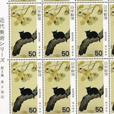 "C814 D, ""Modern Japanese Art No.3 1979"", ""Black Cat"", Hishida Shunsō, Stamp"