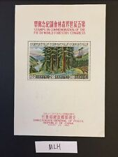 TangStamps:China ROC Taiwan Stamp #1269a, MLH, Fifth World Forest Congress