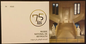 Lebanon 2017 Commemorative Card FDC, National Museum of Beirut