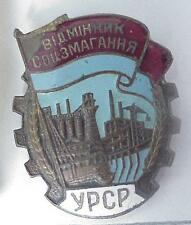 RUSSIAN ENAMEL PIN BADGE AWARD INSIGNIA ORDER MEDAL GOLD ART SILVER SOVIET EPOX