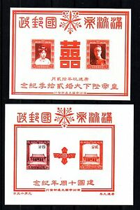 JAPAN PUPPET STATE OF MANCHUKUO, CHINA. CORONATION OF HENRY PU-YI FANTASY SHEETS