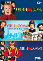 Home Alone Collection (DVD, 3-Disc Set) Russian,English,Bulgarian