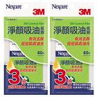 3M NEXCARE Oil Control Film Anti-Acne Oil Blotting Paper 60 Sheets x 2 JAPAN