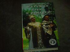 Русские песни и романсы Hardcover Russian