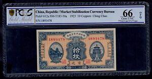 CHINA  10 COPPERS 1923 MARKET STABILIZATION  PICK # 612a  PCGS 66 GEM UNC OPQ