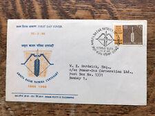 India 1968 FDC Amrita Bazar Patrika Centenary
