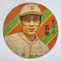 Vintage Japanese Baseball Rare Menko Card Tigers ' Wakabayashi '