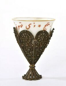 1950's Persian Islamic Solid Silver Filigree Holder Porcelain Cup - AS IS