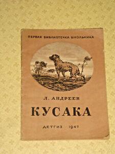 ANCIEN LIVRE POUR ENFANT EN RUSSE 1947 кусака л. андреев (1)