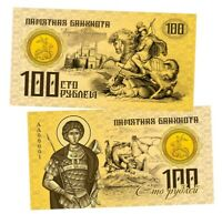 ✔ Russland Souvenir banknote 100 rubles 2020 UNC Saint George the Victorious