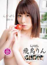 Pin-up Book, Rin Asuka, Love Para, From Japan