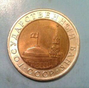Soviet Union USSR-CCCP 10 Ruble coin 1991