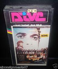 فيلم الهروب, احمد زكى PAL Arabic Lebanese Vintage VHS Tape Film
