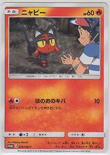 Pokemon Card Sun and Moon Promo Card Litten 059/SM-P Japanese New
