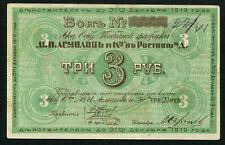 RUSSIA 3 RUBLES 1919, TOBACCO FACTORY ROSTOV, VF