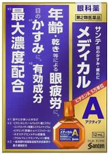 Sante Active Eye drops for eye strain and dry eye 12ml from Japan Santen