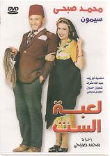Lo3bet el Set: Mohamed Sobhi, Simone ~ NTSC Comedy Play Classic Arabic Movie DVD