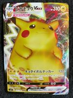 Pikachu VMAX s4 031/100 RRR Pokemon Card Game Japanese From Japan Nintendo F/S
