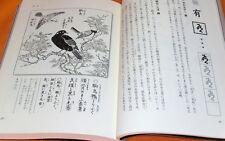 Break Calligraphy in EDO Period book character kanji japan japanese #0472