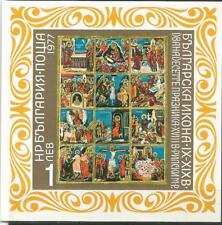 Bulgaria Scott #2419 Hb 1977 Icons Bulgarian, All 12 Seasons