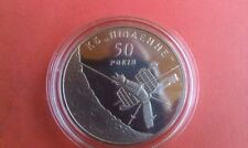 "Ukraine - 5 Gryvnas  coin 2004 ""50 Years of the State Design Office `Pivdenne"""